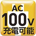 AC100V充電可能